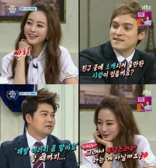 '비정상회담' 한예슬/사진= JTBC '비정상회담' 방송화면 캡처