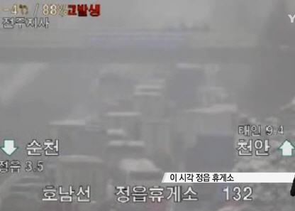 호남고속도로 추돌사고 / 사진 = YTN 방송 캡처