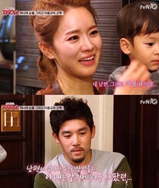 택시 유하나 이용규 택시 유하나 이용규 / tvN 방송 캡처