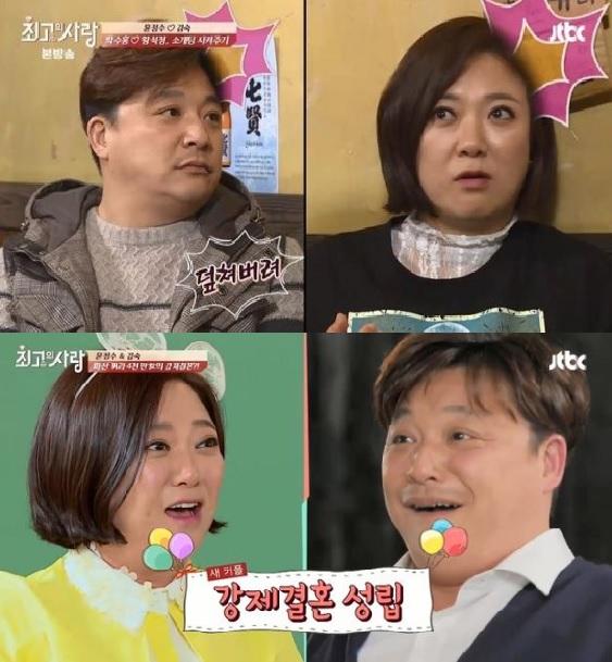 윤정수 김숙 / 사진 = JTBC 방송 캡처