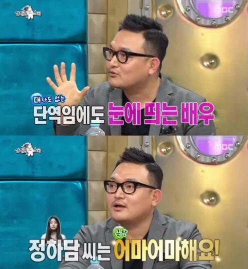 '라디오스타' 이해영 정하담/사진=MBC '라디오스타' 방송화면 캡처
