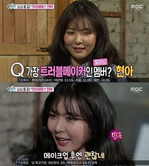 섹션TV 현아 / 사진 = MBC 방송 캡처