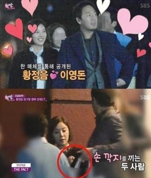 황정음 이영돈 결혼/SBS '한밤의 TV연예'
