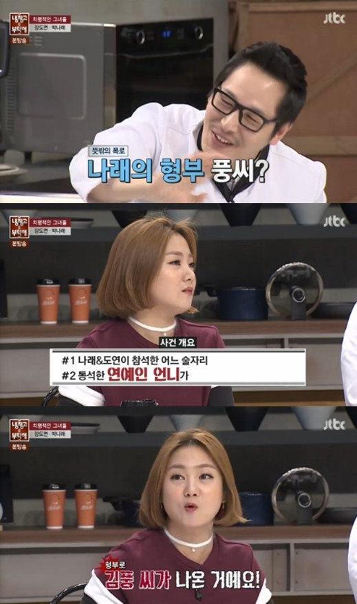 '냉장고를 부탁해' 박나래 김풍 /JTBC