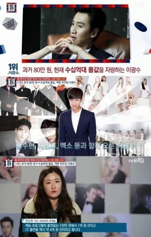 이광수 신흥재벌 1위 /tvN '명단공개'