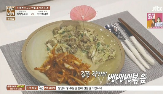 김풍 박나래 김풍 박나래 / 사진 = JTBC 방송 캡처