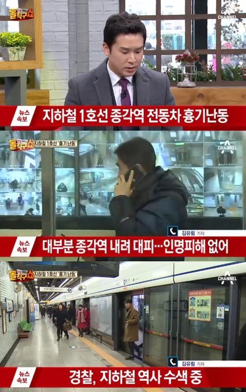 1호선 종각역 흉기남 1호선 종각역 흉기남/사진=채널A 방송캡쳐
