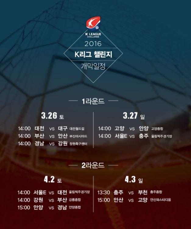 K리그 챌린지 / K리그 챌린지 한국프로축구연맹 제공