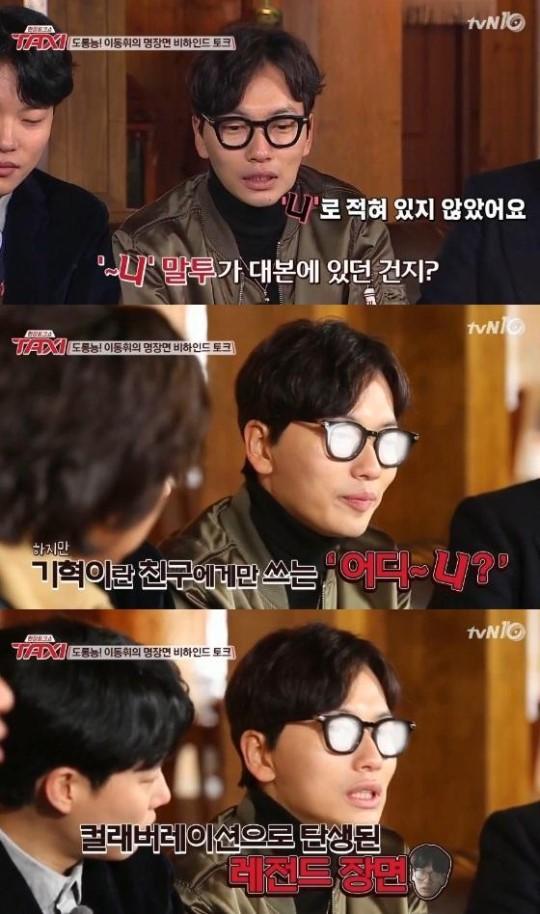 택시 이동휘 택시 이동휘/사진=tvN '택시' 방송캡쳐