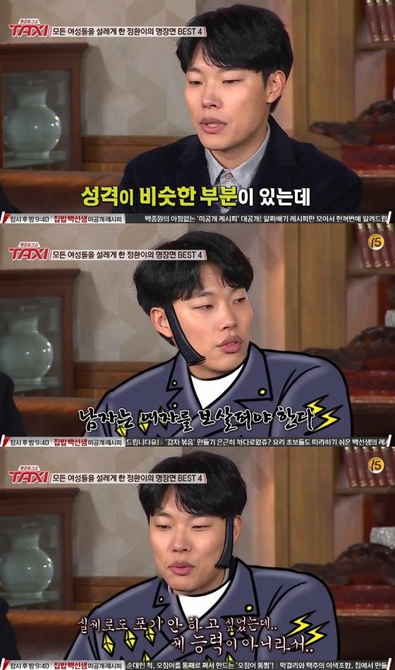 택시 류준열 택시 류준열/사진=tvN '택시'