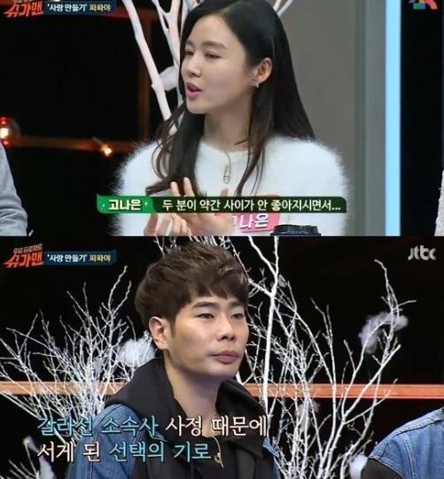 '슈가맨' 고나은/사진=JTBC '슈가맨' 방송화면 캡처