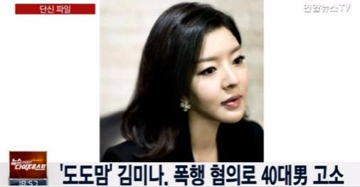 '도도맘' 김미나/사진=연합뉴스TV 방송화면 캡처