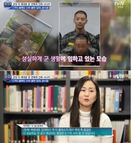 윤시윤 전역 /tvN '명단공개'