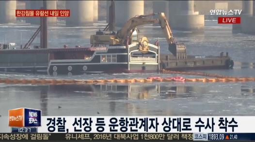 한강 침몰 유람선 코코몽호, 인양 /연합뉴스TV 방송캡쳐