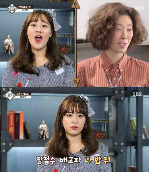허영지 / SBS 방송 캡처