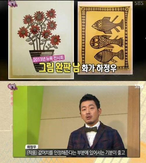 하정우 그림 /SBS