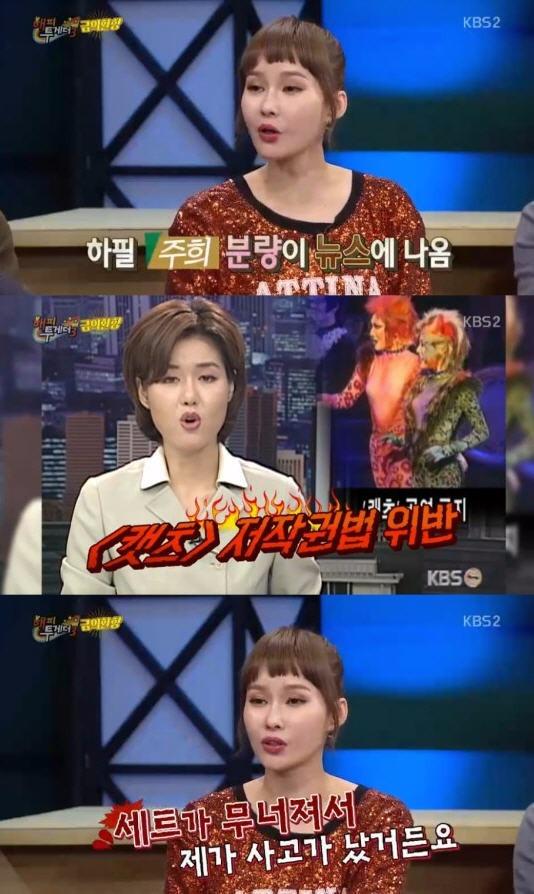 '해피투게더' 백주희/사진=KBS2 '해피투게더3' 방송화면 캡처