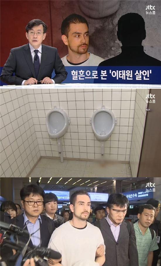 이태원 살인사건 패터슨 이태원 살인사건 패터슨 / 사진 = JTBC 방송 캡처