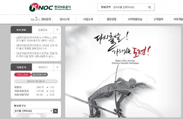 사진=한국석유공사 홈페이지
