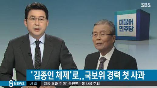 사진=방송화면/김종인