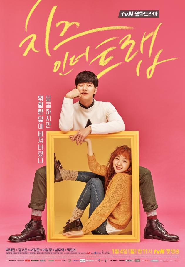 치즈인더트랩 박해진 김고은/tvN