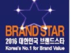 [알립니다] '2016 대한민국 브랜드스타' 공모
