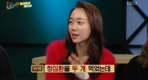 해투 이유영 해투 이유영 / 사진=방송화면 캡쳐
