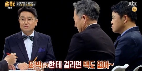 이철희 이철희 / 사진=방송화면 캡쳐