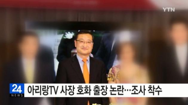 방석호 아리랑TV 사장 사의