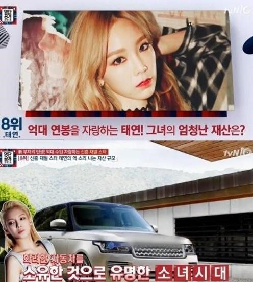 태연 /tvN