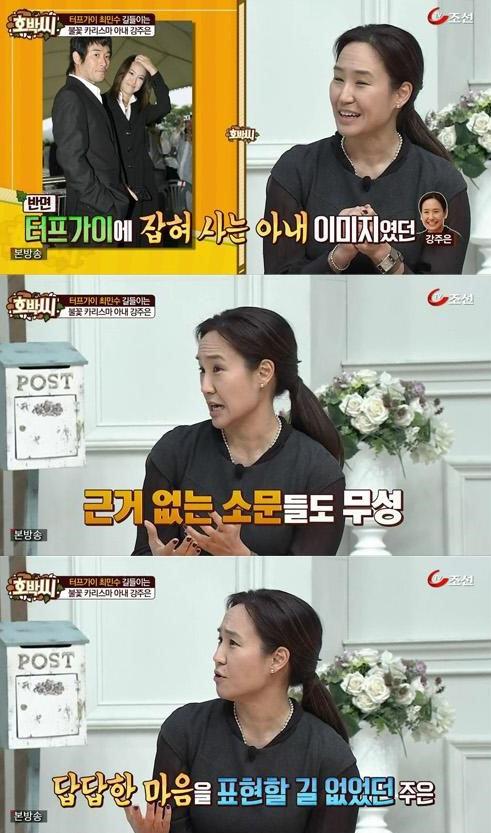 '호박씨' 강주은 최민수 /TV조선