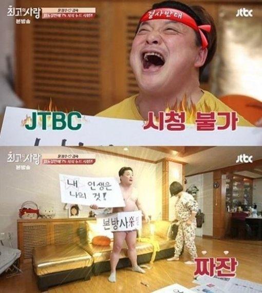 님과함께2 윤정수 님과함께2 윤정수 / 사진 = JTBC 방송 캡처