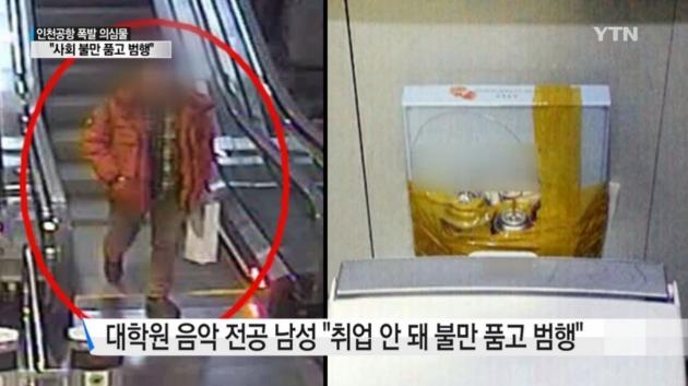 인천공항 폭발물 의심 용의자 체포