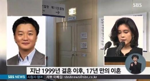 임우재-이부진. 사진 SBS