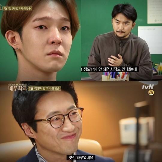 배우학교 박신양 / 사진 = tvN 방송 캡처