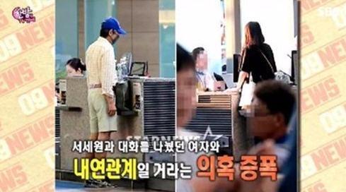 서세원 내연녀 동거 /SBS 방송화면