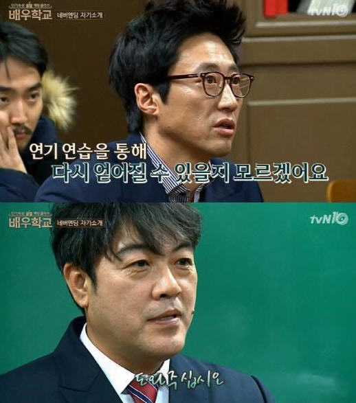 '배우학교' 이원종 박신양