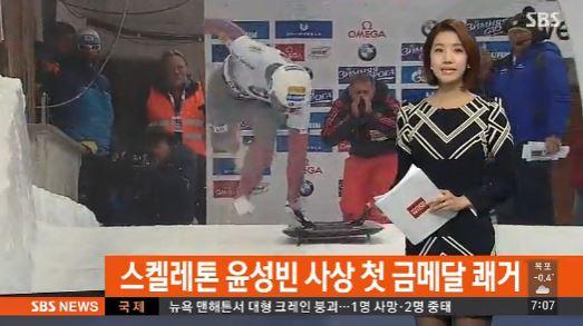 사진=방송화면/윤성빈