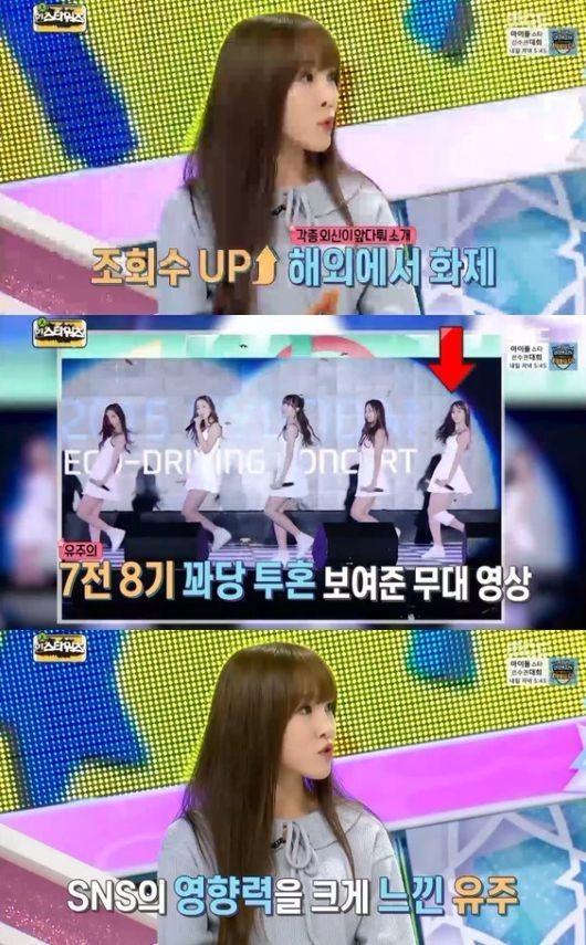 인스타워즈 유주, 메인보컬+꽈당 직캠