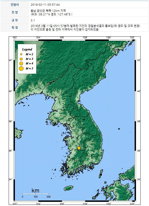 대전 지진 대전 지진 / 사진=웨더아이 캡쳐
