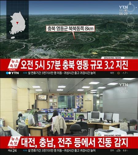대전 지진 대전 지진 / YTN 방송 캡처