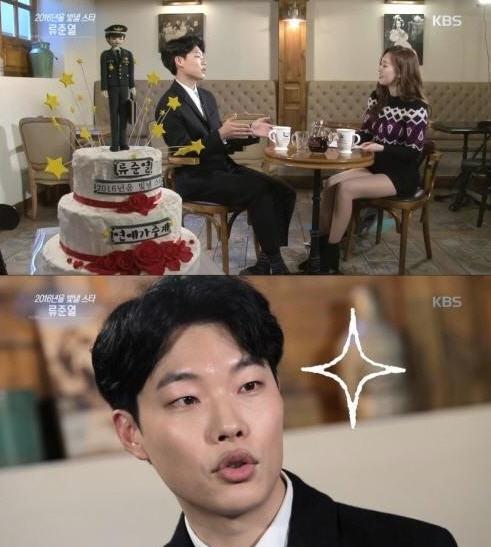 류준열 /KBS 2TV '연예가중계'
