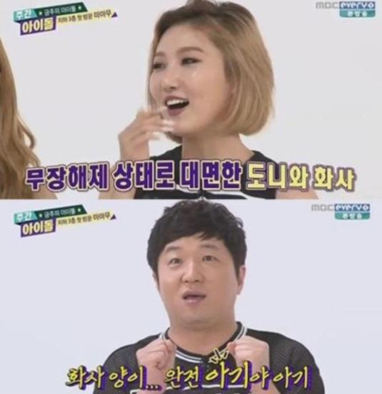 마마무 화사 /MBC에브리원 방송화면