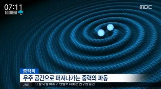 중력파 탐지 성공 /MBC 방송화면