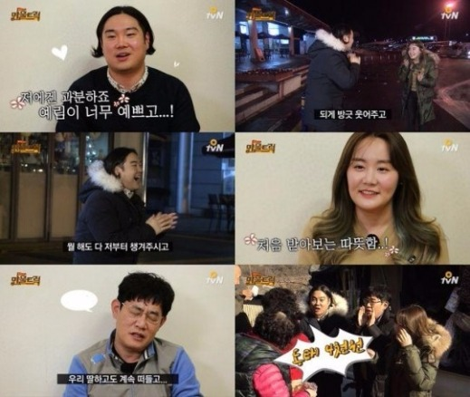 예림이네 만물트럭 유재환/사진=예림이네 만물트럭 유재환,tvN 영상 캡쳐