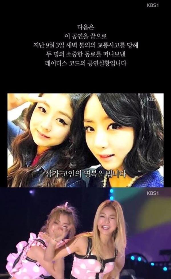 레이디스코드 컴백/사진=레이디스코드 컴백, 열린음악회 방송 캡쳐