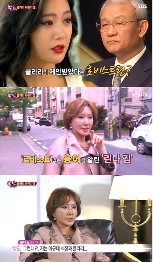 린다김 갑질논란 /한밤TV연예