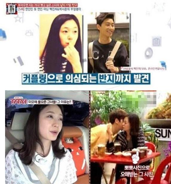 윤현민 백진희 열애설 /사진=tvN 방송화면