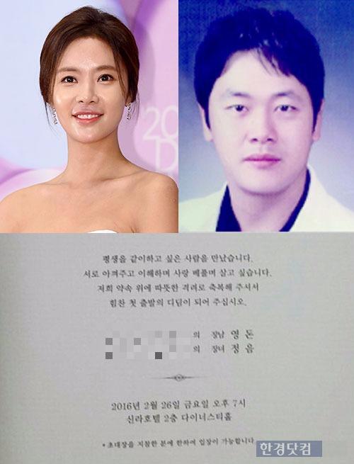 황정음 이영돈 청첩장 / 사진 = 한경닷컴