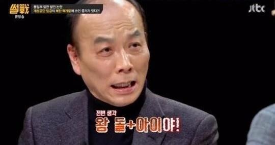 전원책. '썰전' 캡처